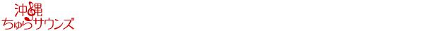 沖縄ちゅらサウンズ|沖縄音楽ケータイ配信サイト公式ブログ