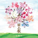 しおり「閖上桜」
