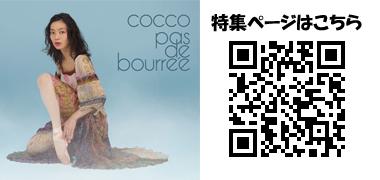 Cocco「パ・ド・ブレ」