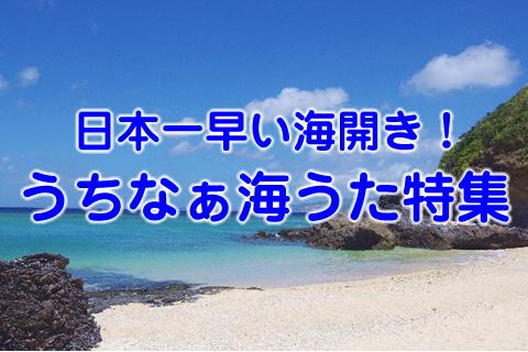 日本一早い海開き!うちなぁ海うた特集の画像