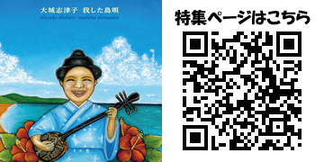 大城志津子「我した島唄~大城志津子決定盤~」の画像