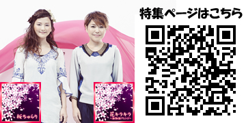 やなわらばー「桜ちゅらり」「花キラキラ~海物語アレンジ~」の画像