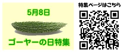 5月8日ゴーヤーの日特集の画像