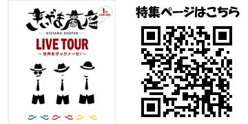 きいやま商店「LIVE TOUR2013~世界をダックァーセ!~」の画像