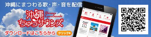 沖縄音楽配信サイトのイメージ