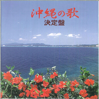 沖縄の歌 決定盤のジャケット画像