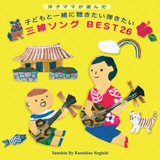 洋子ママが選んだ 子どもと一緒に聴きたい弾きたい 三線ソング BEST26のジャケット画像