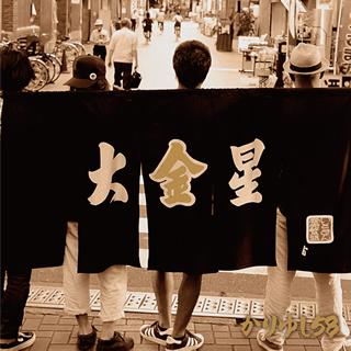 かりゆし58「大金星」のジャケット画像