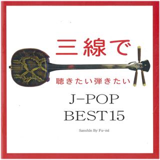 「三線で聴きたい弾きたい J-POP BEST15」のジャケット画像
