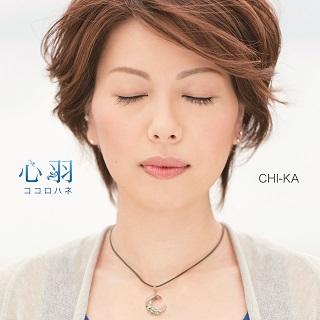 CHI-KA「心羽-ココロハネ-」