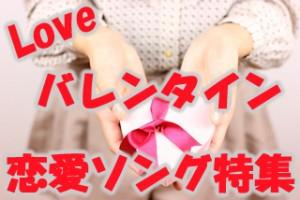 バレンタイン沖縄の恋愛ソング特集の画像