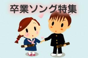 沖縄の卒業ソング特集の画像
