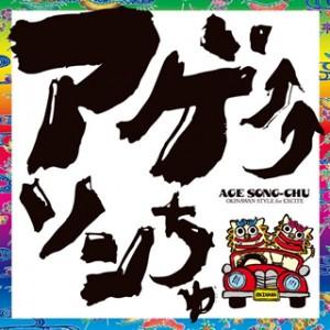 DJ SASA with THE ISLANDERS「アゲ↑↑ソンちゅ~外国ぬ唄~」