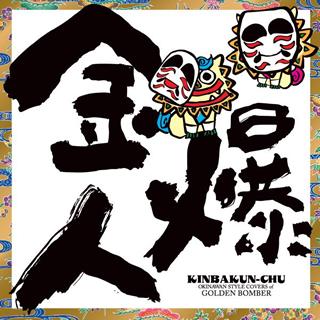 DJ SASA with THE ISLANDERS「金爆人(きんばくんちゅ)」