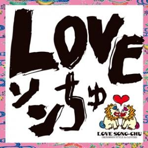 DJ SASA with THE ISLANDERS「LOVEソンちゅ~外国ぬ唄~」