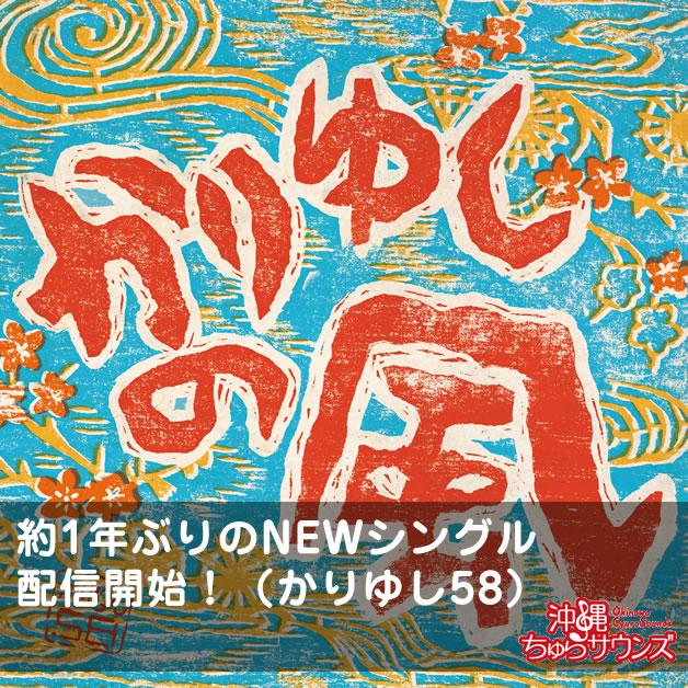 FBかりゆし58「かりゆしの風」画像
