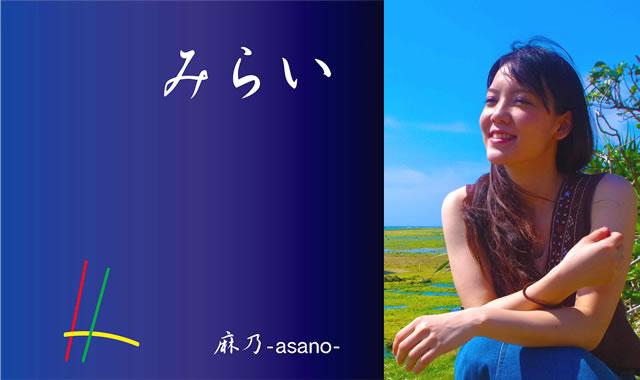 麻乃−asano−「みらい」