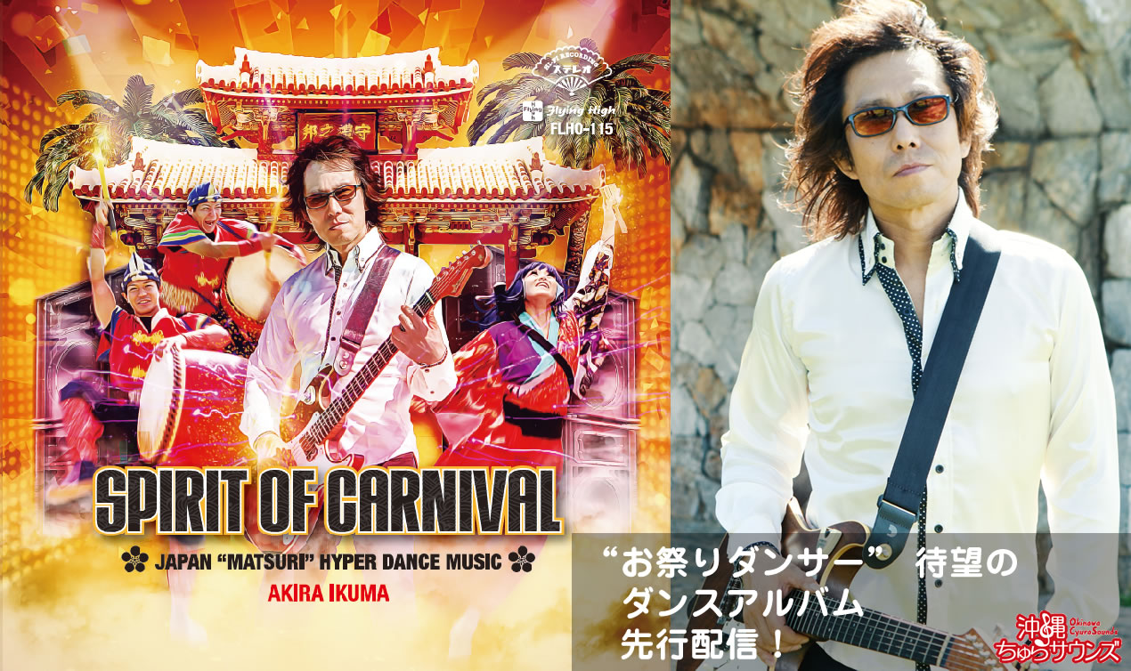 FBイクマあきら「SPRIT OF CARNIVAL」画像