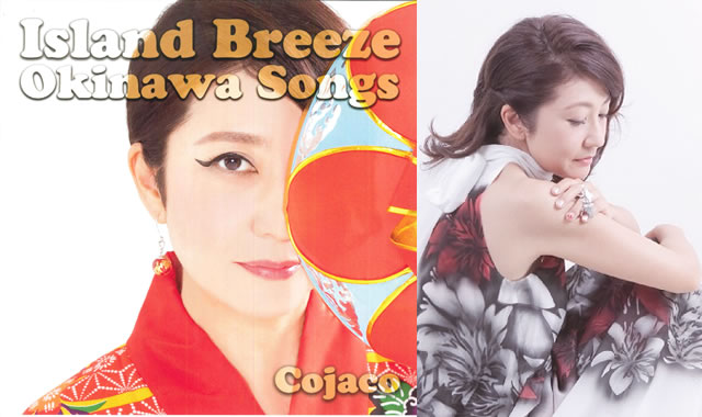 Cojaco「Island Breeze Okinawa Songs」