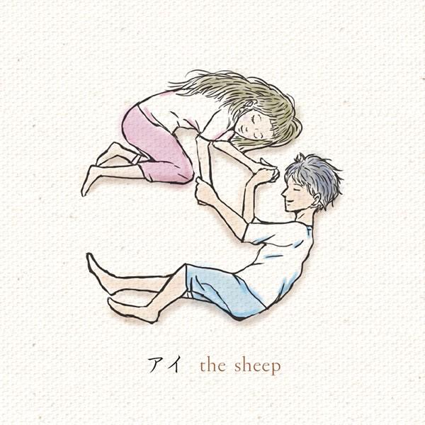 the sheep「アイ」