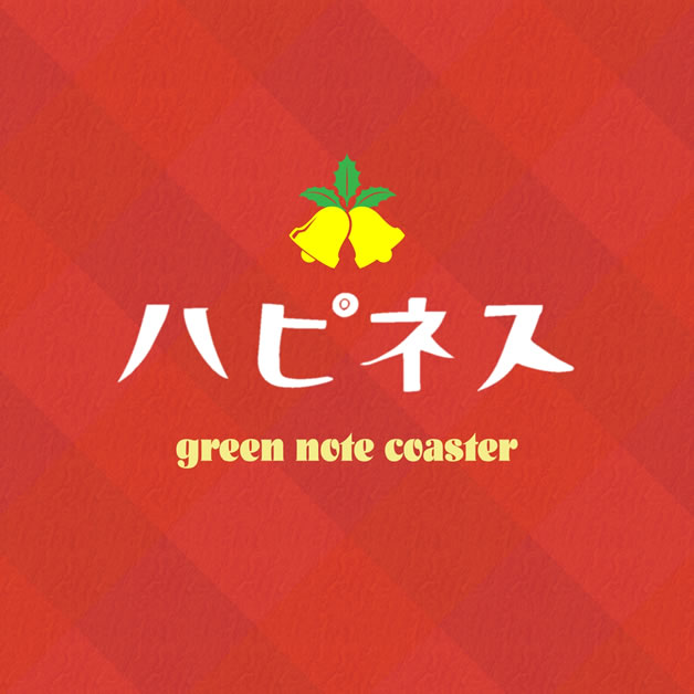green note coaster「ハピネス」