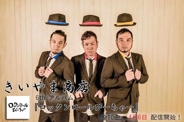きいやま商店「ロックンロールびーちゃー」