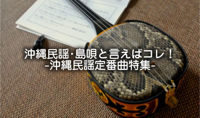 沖縄民謡定番曲特集