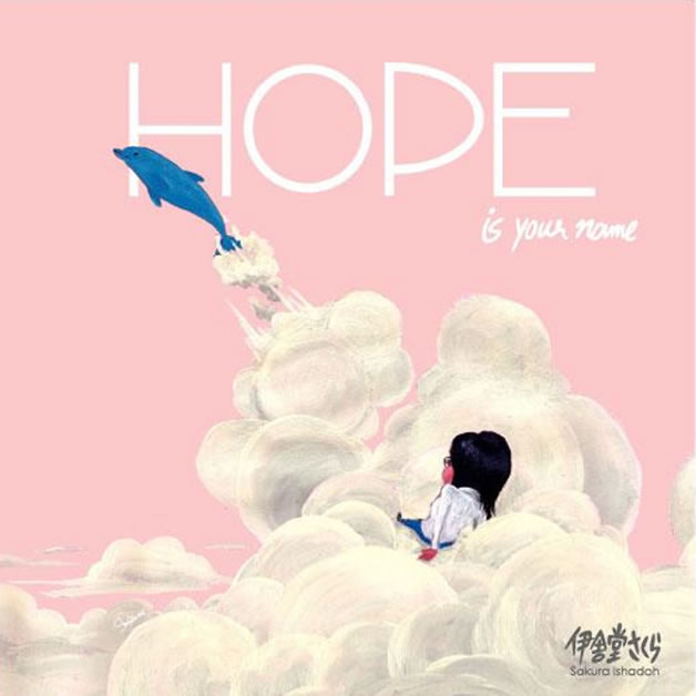 伊舎堂さくら「Hope is your name.」