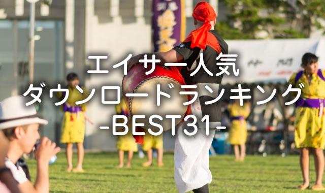 沖縄エイサー人気曲ランキング