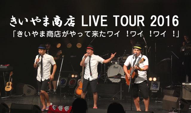 きいやま商店ライブ2016レポートメインビジュアル