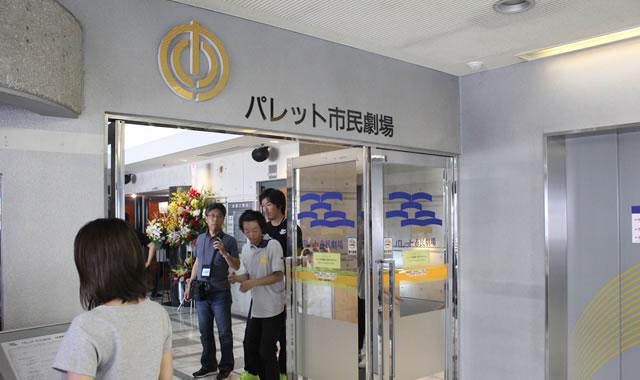 きいやま商店ライブ2016レポートパレット市民劇場