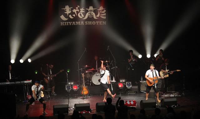きいやま商店ライブ2016レポート