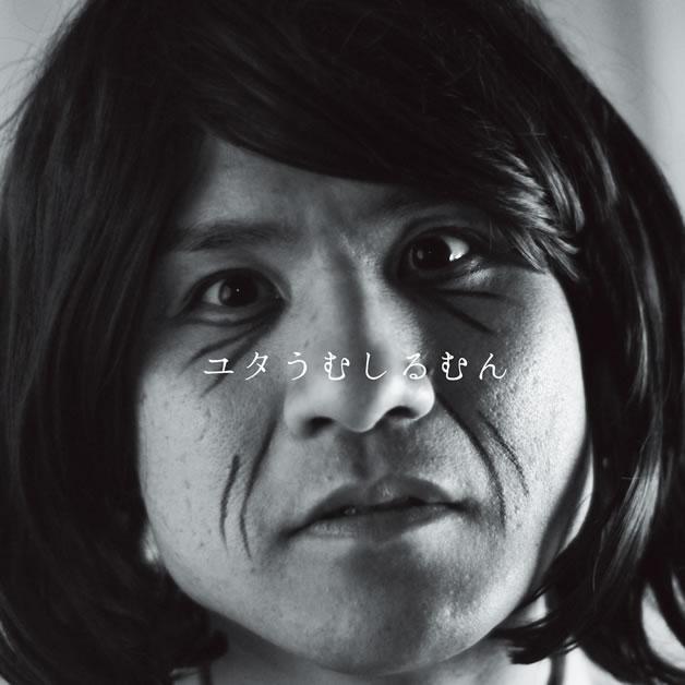 大兼のぞみ with DJレイコ「ユタうむしるむん」