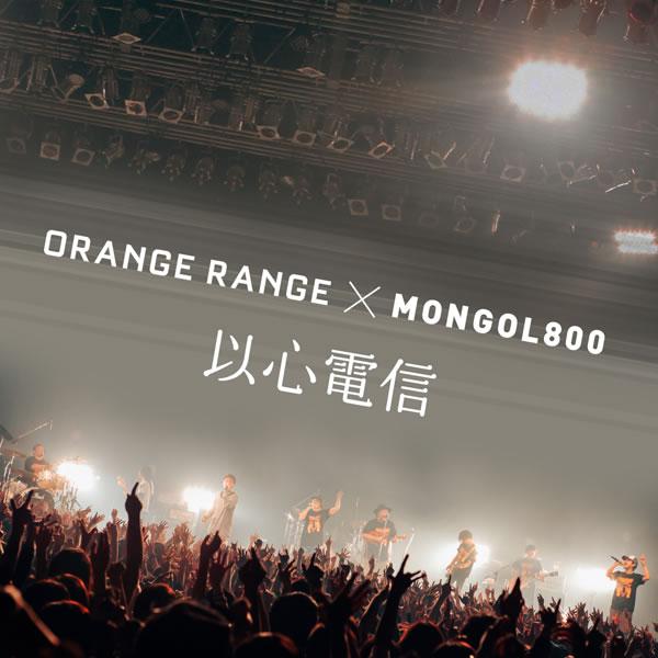 ORANGE RANGE「以心電信 × MONGOL800」