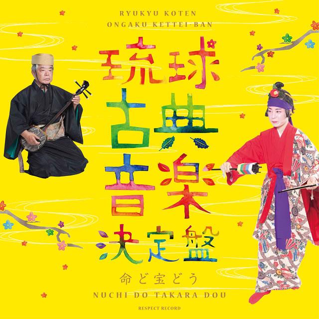 野原廣信「琉球古典音楽決定盤〜命ど宝どう〜」