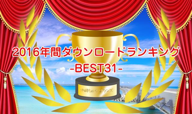 2016年沖縄ちゅらサウンズスマホ年間ダウンロードランキング-BEST31-