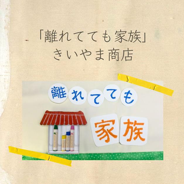 きいやま商店「離れてても家族」