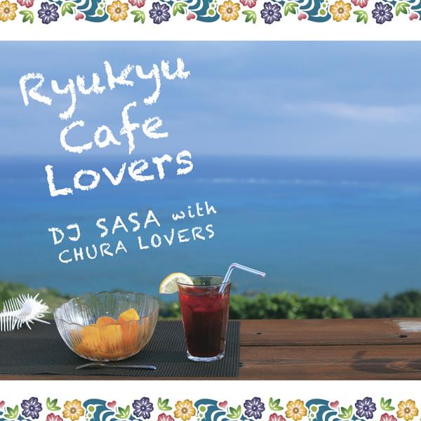 DJ SASA with CHURA LOVERS「琉球カフェ・ラヴァーズ」