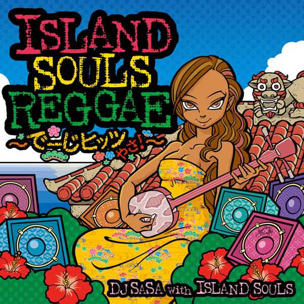 DJ SASA with ISLAND SOULS「ISLAND SOULS REGGAE ~でーじヒッツやさ!~」