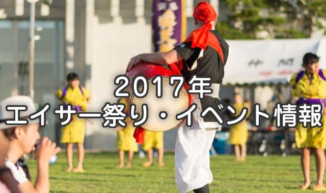 2017年エイサー祭り・イベント情報