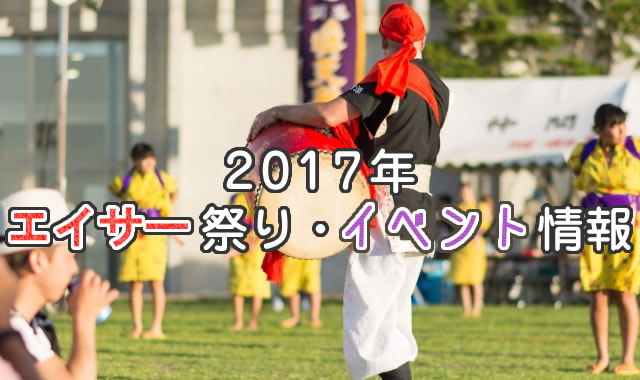 2017年エイサー祭り・イベント情報2