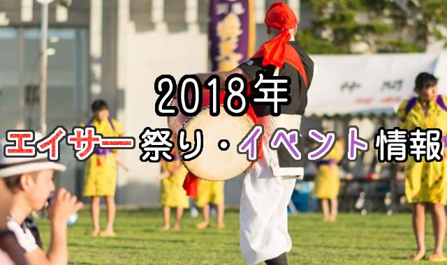 2018年エイサー祭り・イベント情報