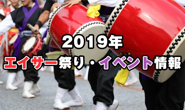 2019年エイサー祭り・イベント情報