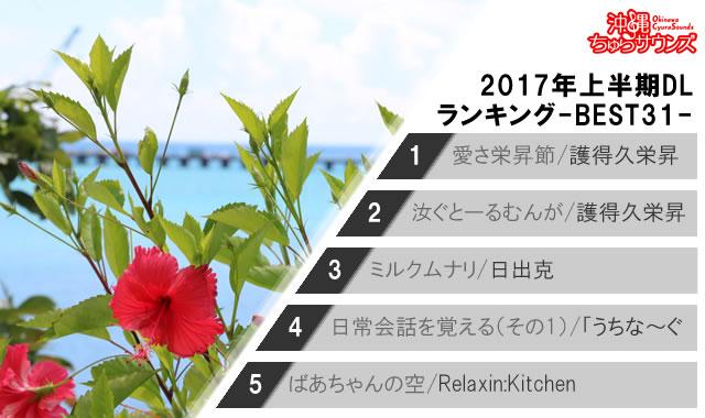 2017年上半期沖縄ちゅらサウンズダウンロードランキング-BEST31-