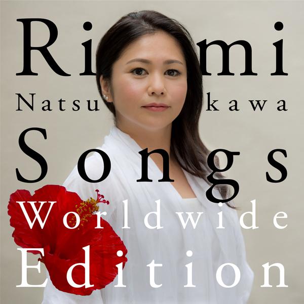 「夏川りみ ソングス Worldwide Edition」
