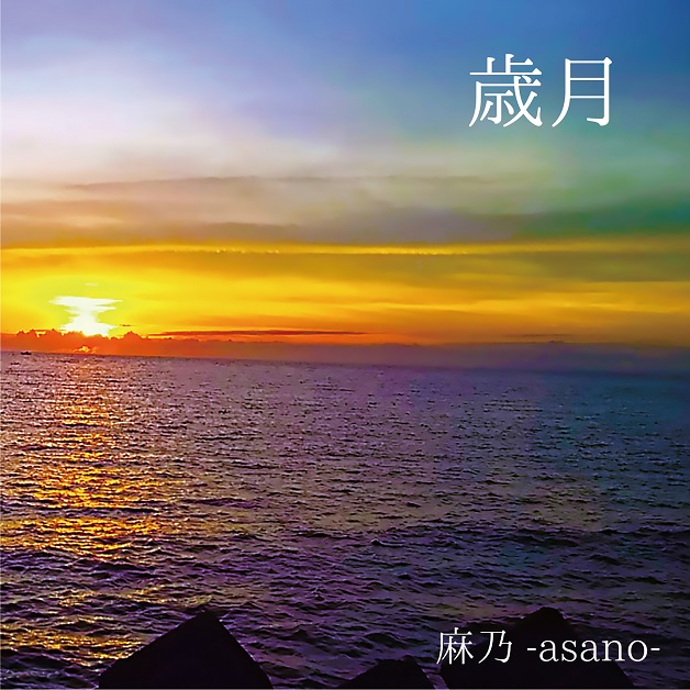 麻乃−asano−「歳月」