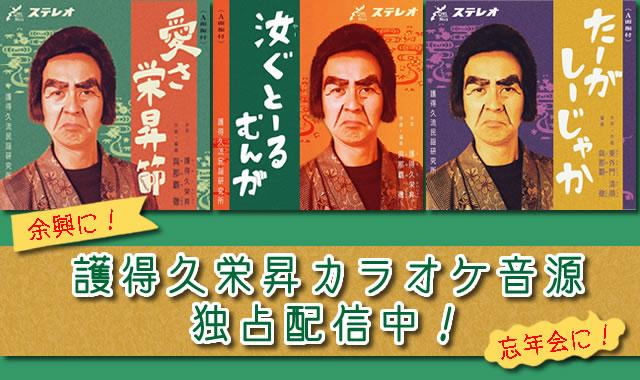 護得久栄昇カラオケ音源独占配信中!