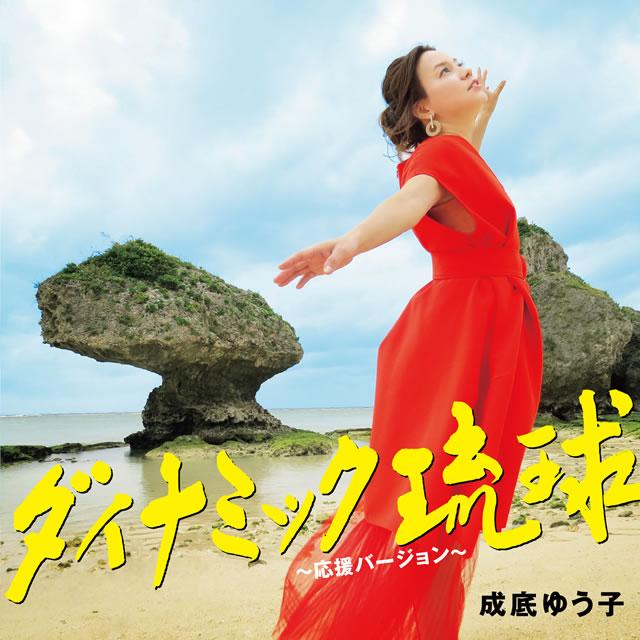 成底ゆう子「ダイナミック琉球〜応援バージョン〜」