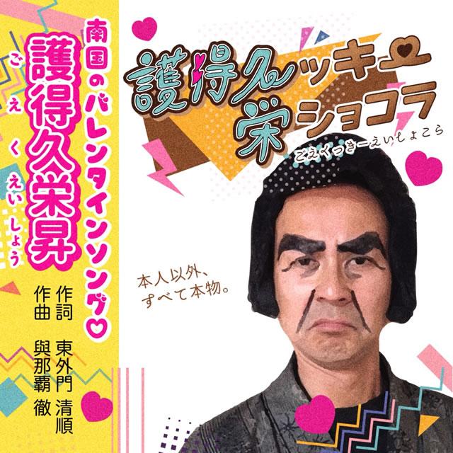 護得久栄昇「護得クッキー!栄ショコラ! 」