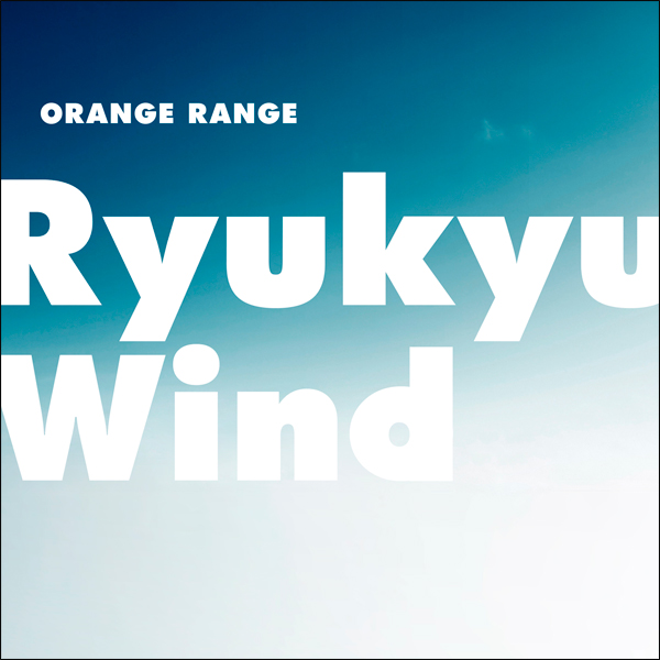 ORANGE RANGE「Ryukyu Wind」